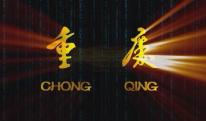 重庆西永三维宣传片制作