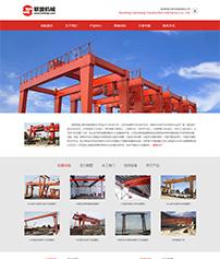 昆明联盟工程机械有限责任公司起重机品牌网站策划与设计