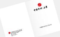 中国新兴矿业化工总公司大理石宣传画册设计