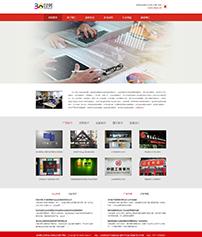 36印务H5响应式网站建设
