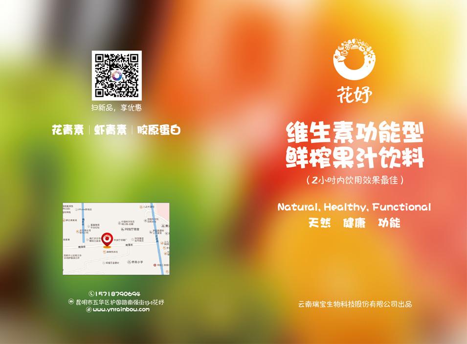 云南瑞宝生物科技股份有限公司花妤维生素功能型鲜榨果汁饮料品牌宣传画册整合设计